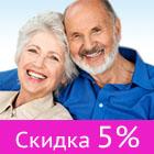 Скидки для пенсионеров и пациентов других льготных категорий 5% на все услуги